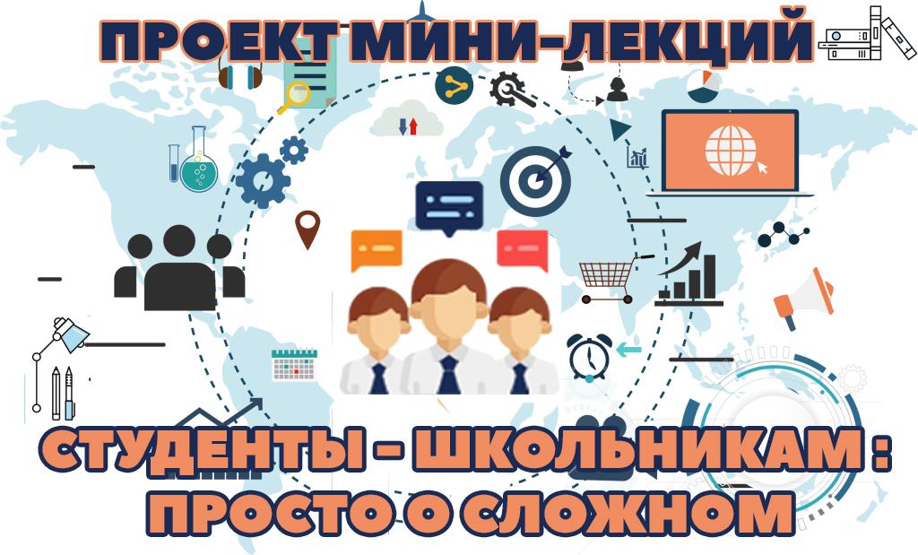 Проект мини-лекций СТУДЕНТЫ-ШКОЛЬНИКАМ: ПРОСТО О СЛОЖНОМ