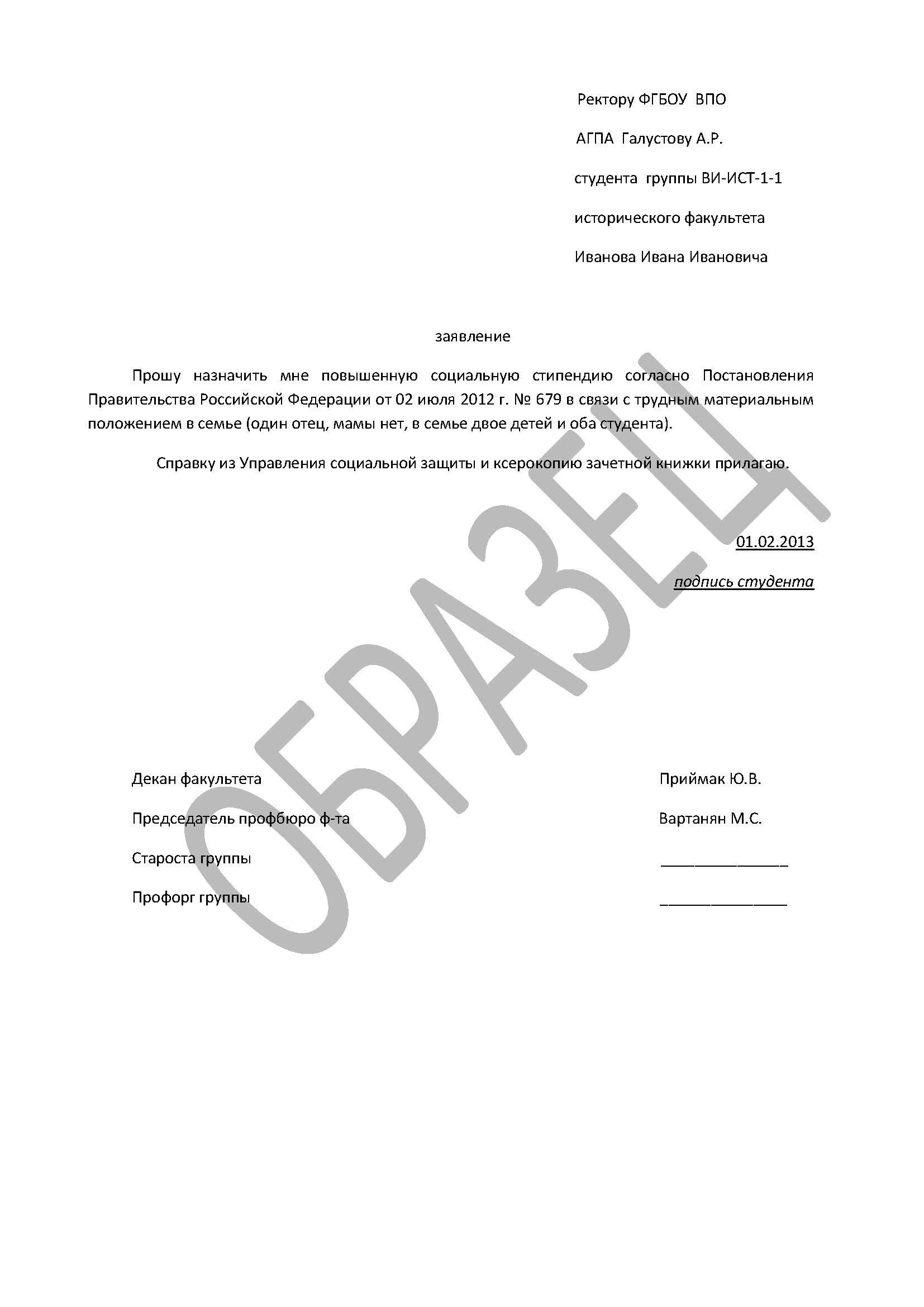 бланк заявления в приемную комиссию университета